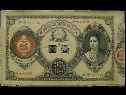 神功皇后1円札切抜き.png