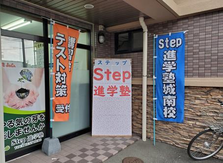 Step進学塾 城南校 手作り看板