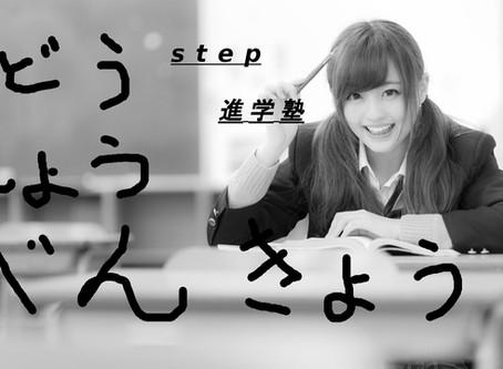 Step進学塾城南