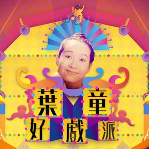 Fox Star Chinese Movies
