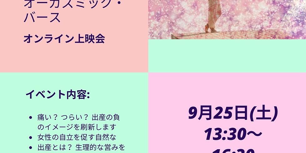 映画「オーガズミック・バース」オンライン上映会