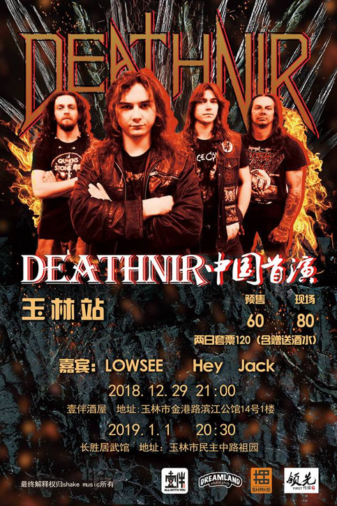 DEATHNIR IS GOING TO CHINA!