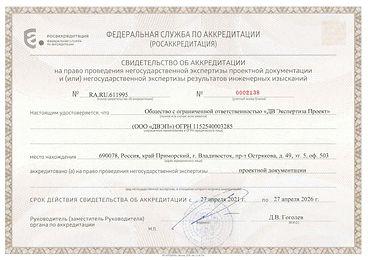 Аккредитация_ПД ДВЭП_edited.jpg