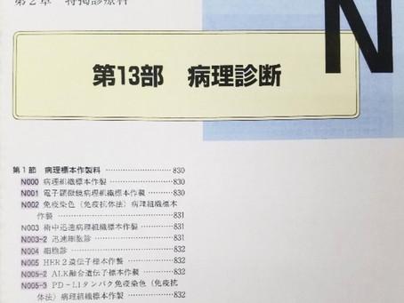 病理で開業 Part3【電子カルテとレセプト申請】