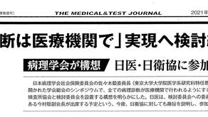病理学会が動く!!