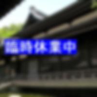 3384_御所の湯_臨時休業_日本語.jpg
