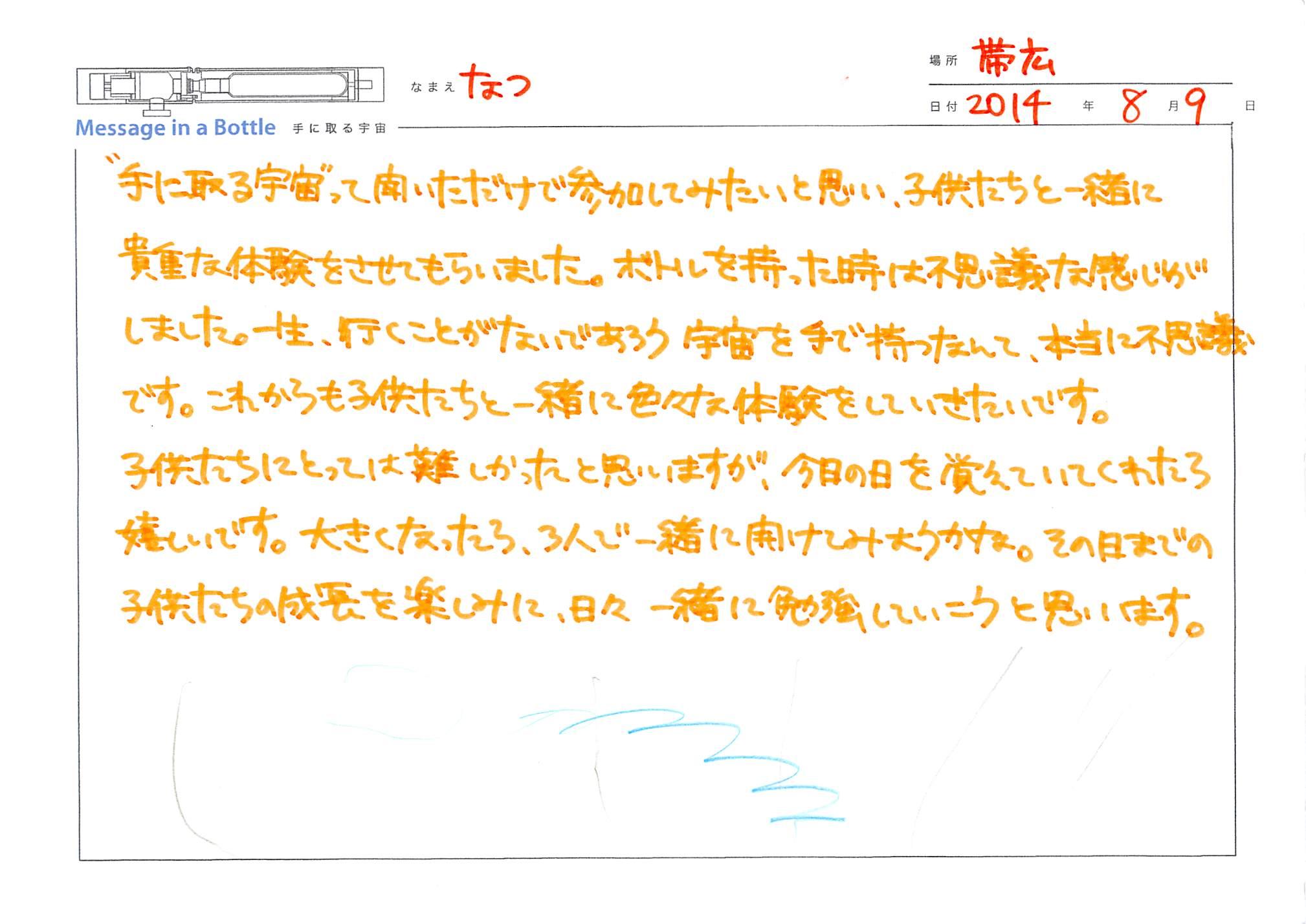 2014-08-09-19-37-53.jpg