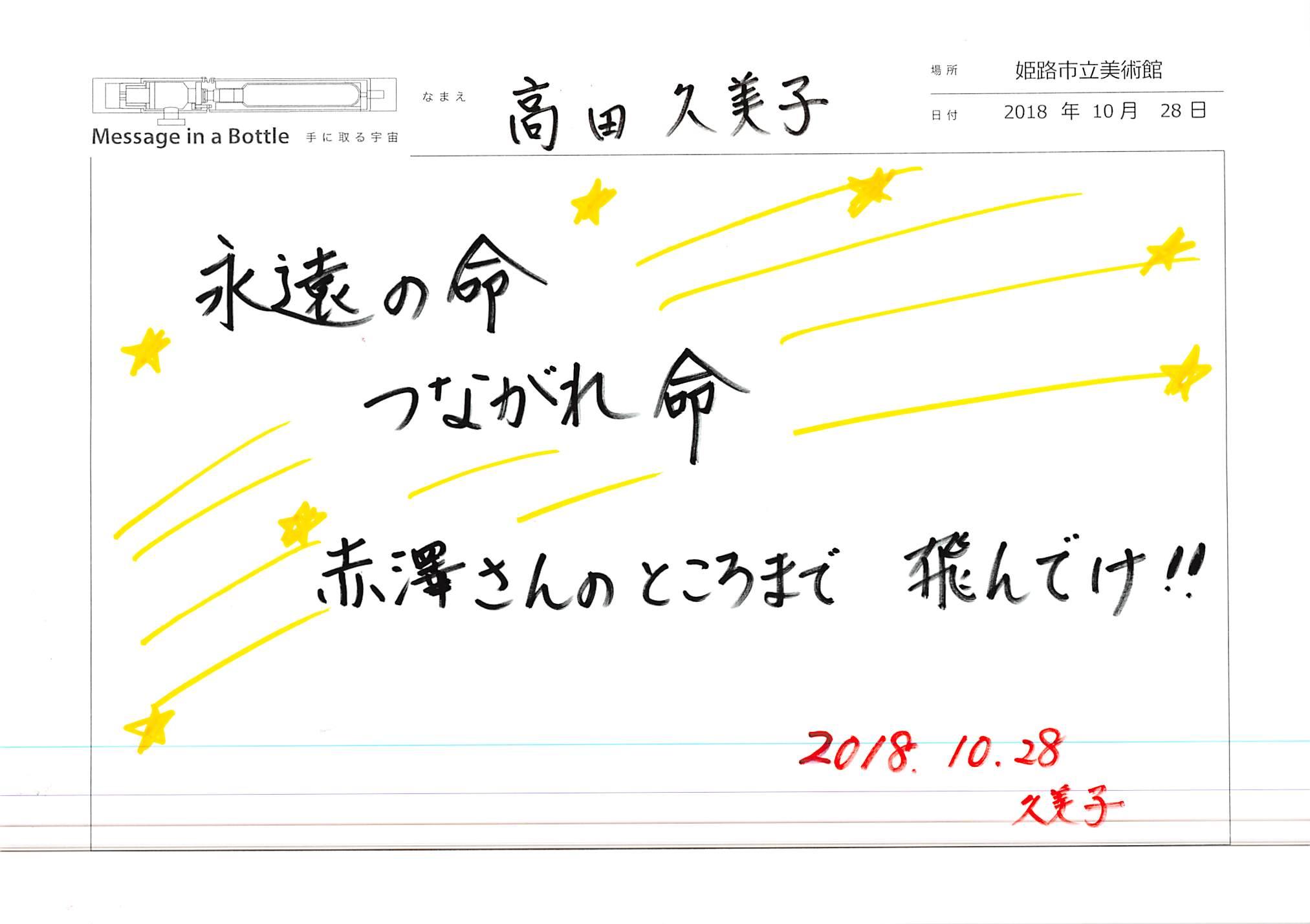 2018-10-28-18-26-56