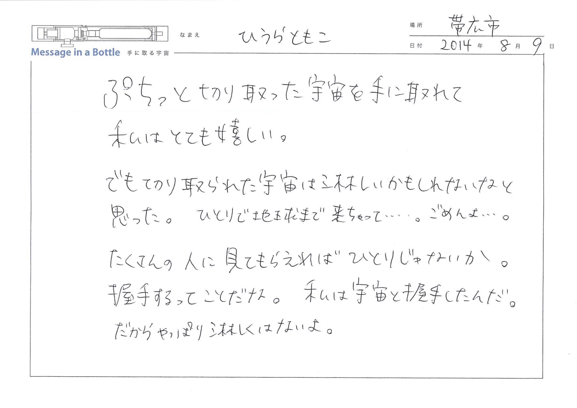 2014-08-09-20-09-53.jpg