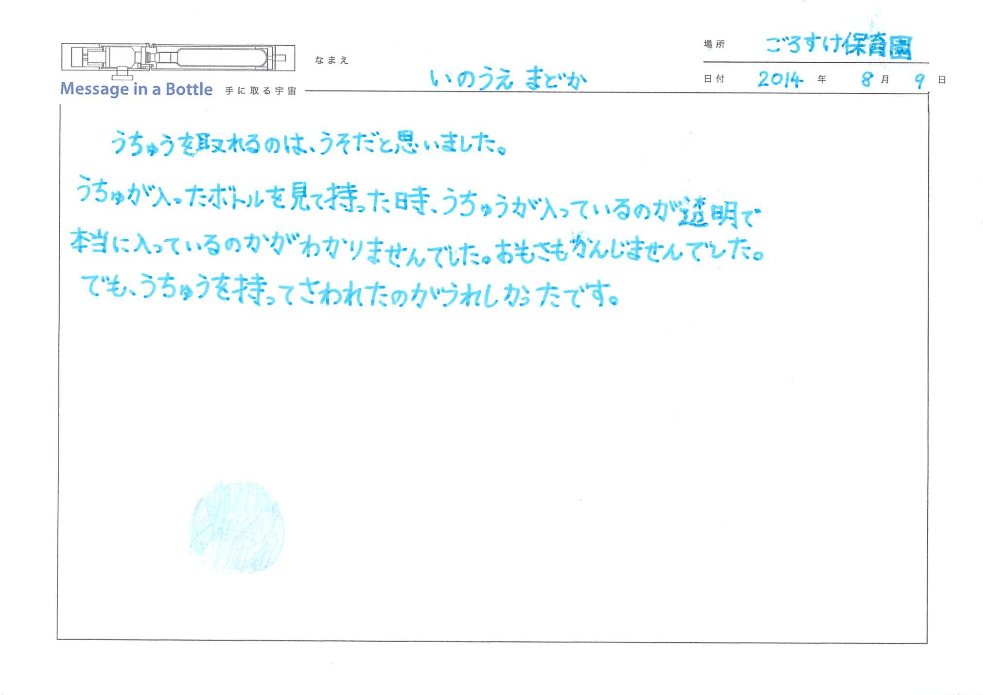 2014-08-09-19-42-30.jpg