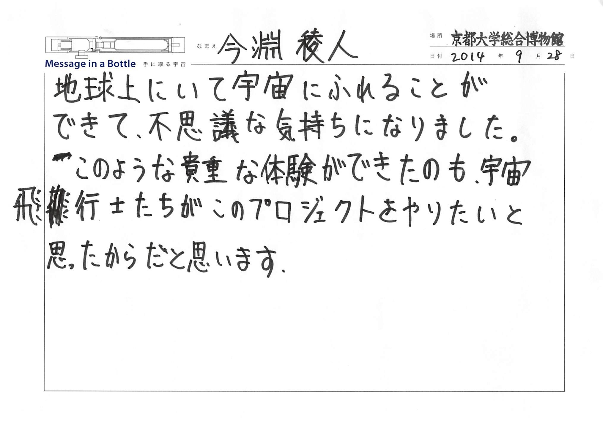 2014-09-28-16-24-13.jpg
