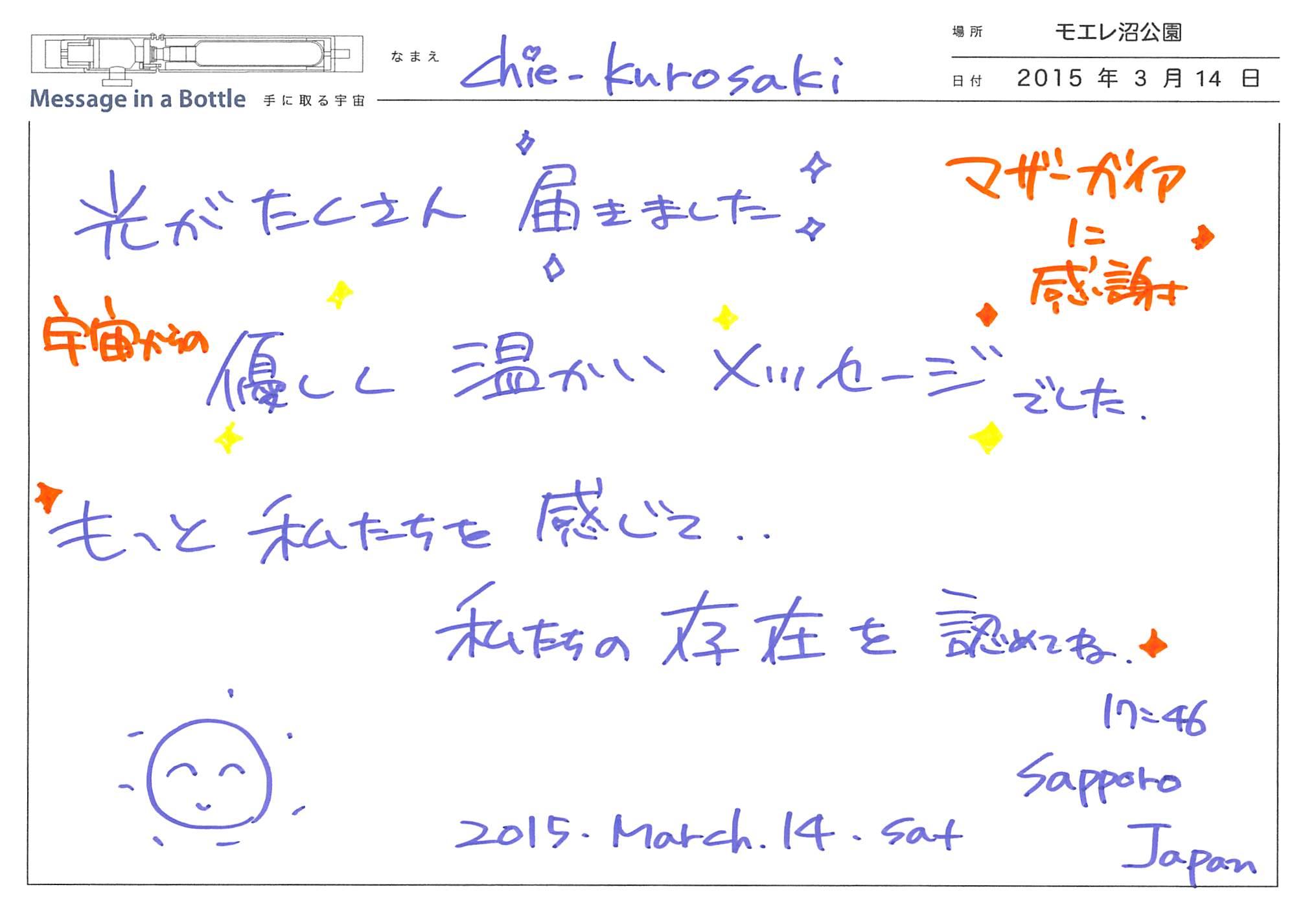 2015-03-14-18-06-26.jpg