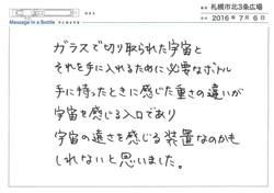 2016-07-06-20-03-10.jpg