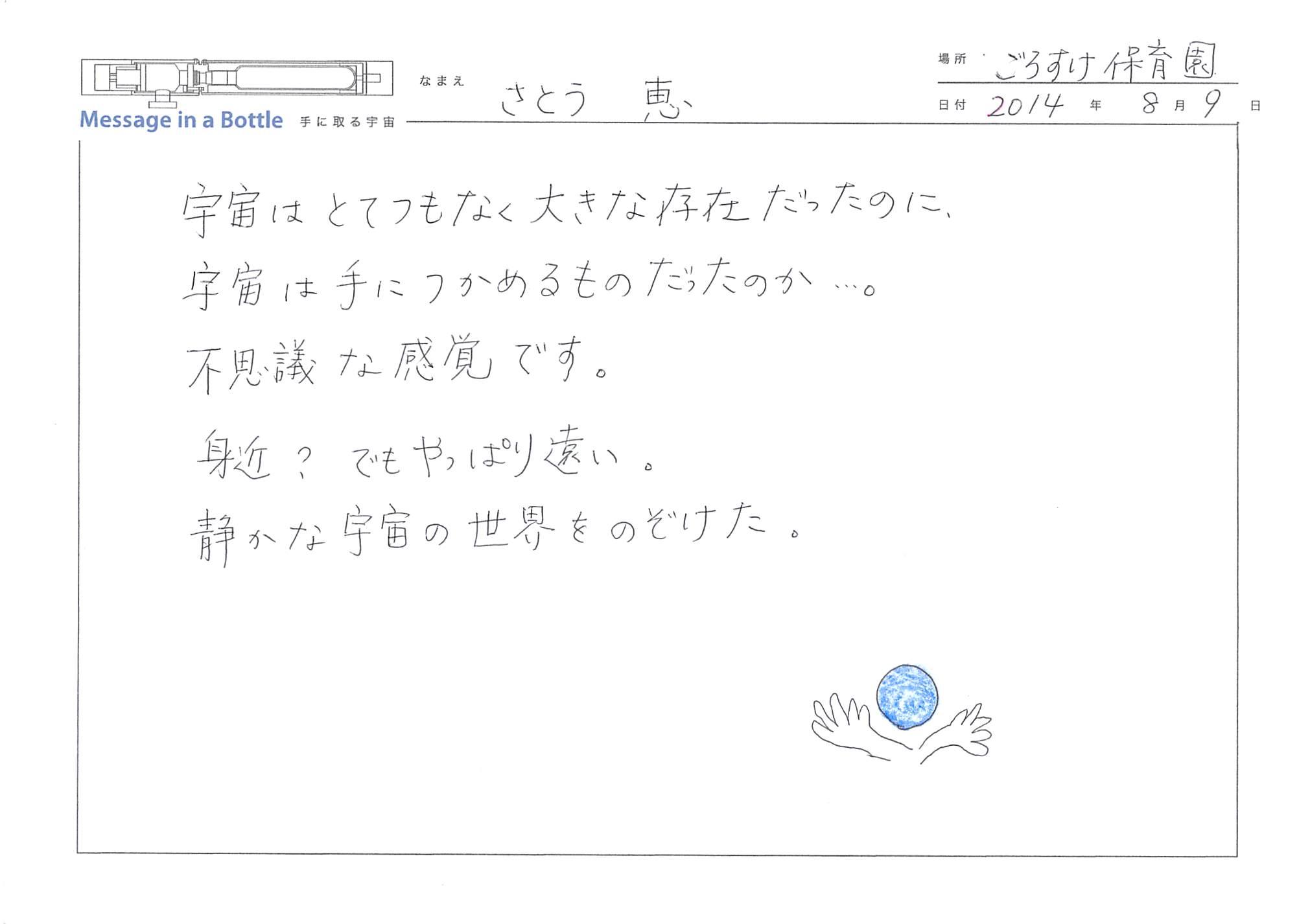 2014-08-09-19-45-09.jpg