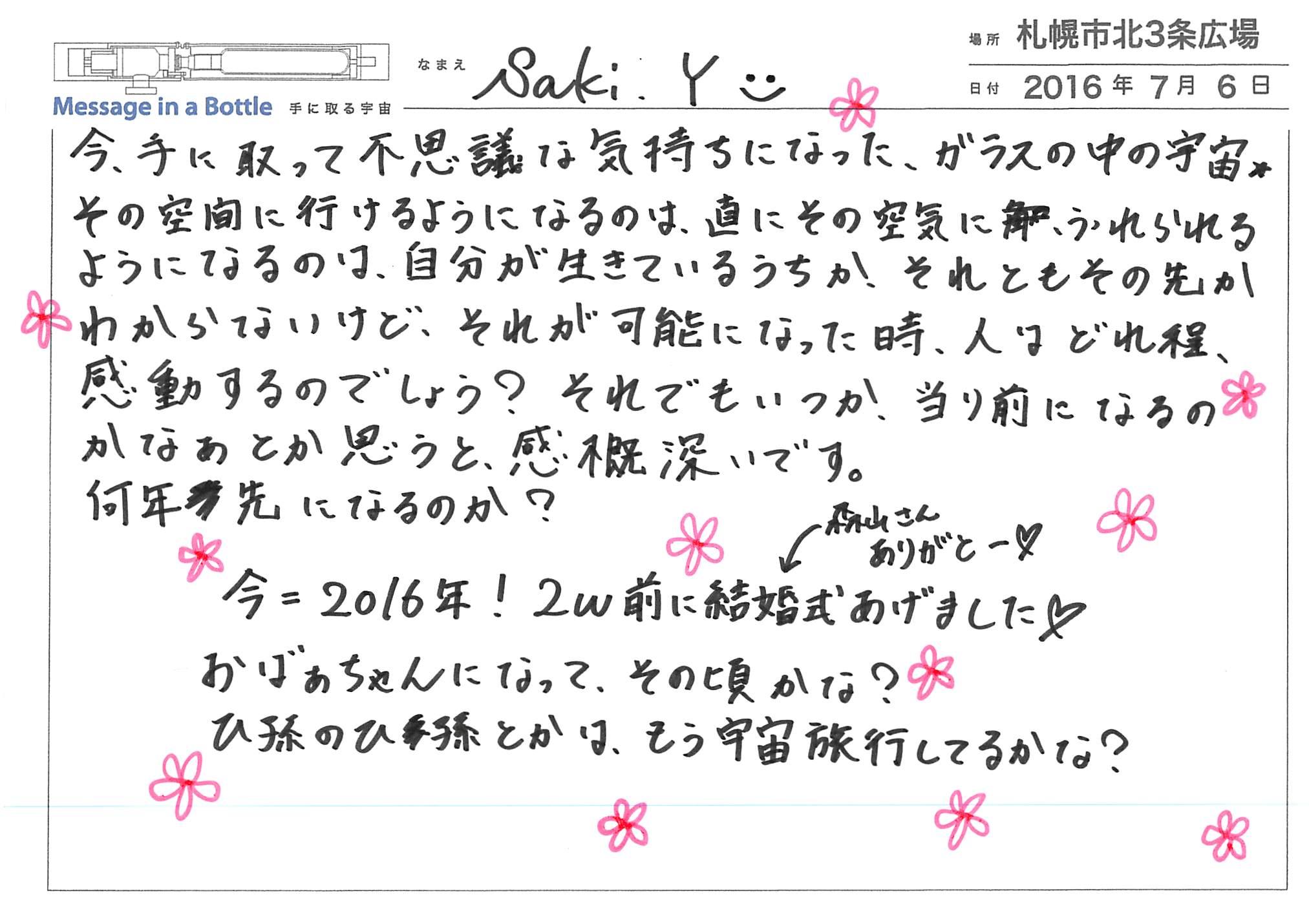 2016-07-06-20-13-21.jpg