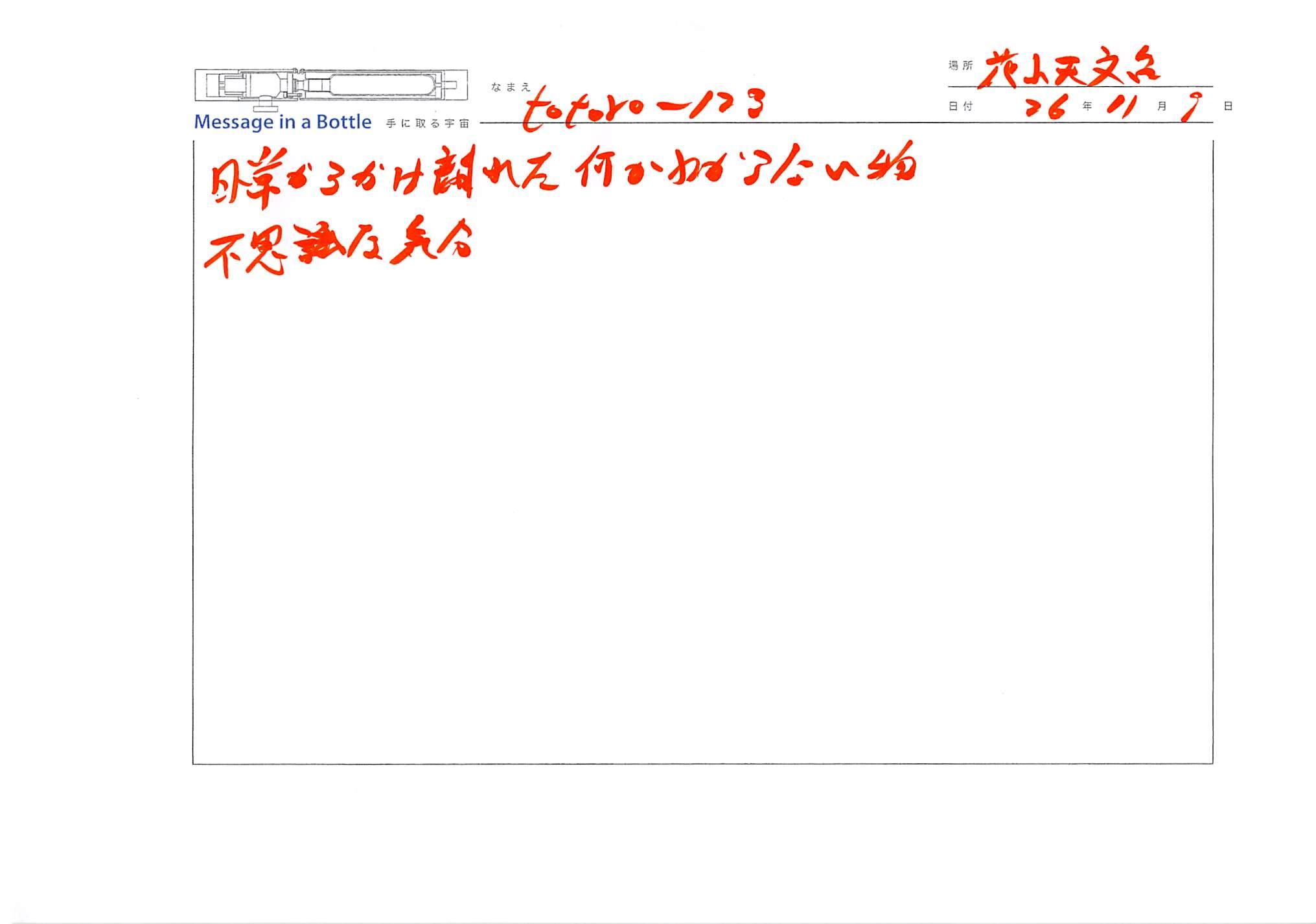 2014-11-09-14-39-27.jpg