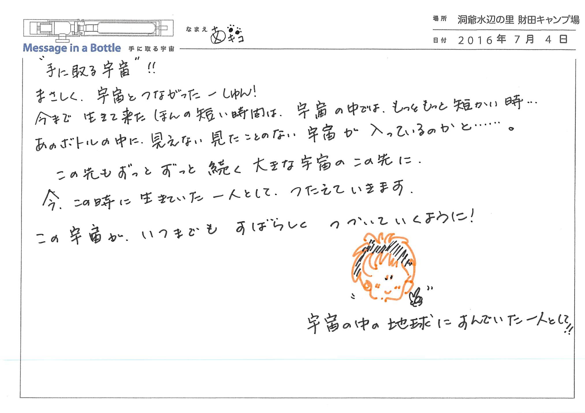 2016-07-04-17-03-31.jpg