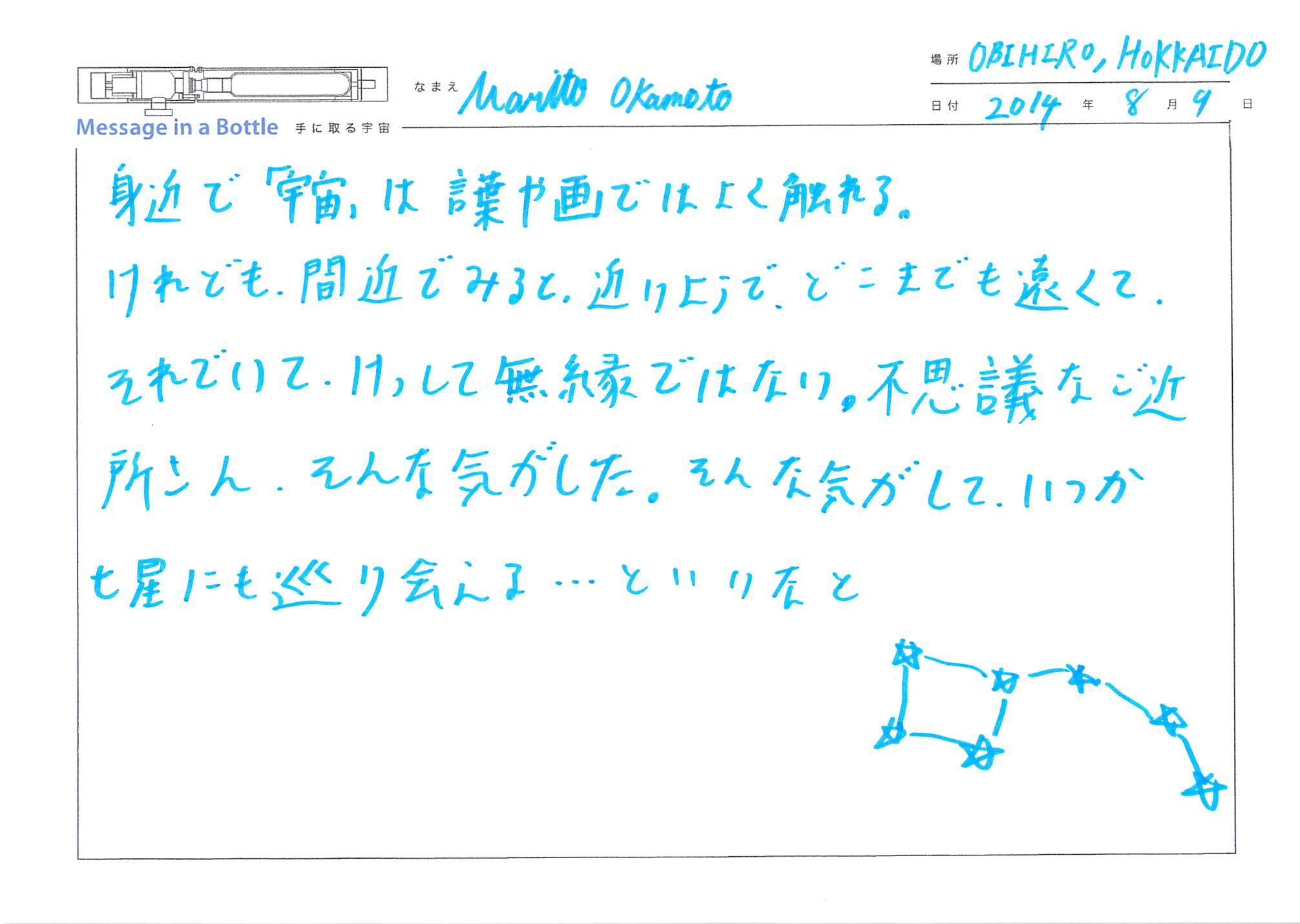 2014-08-09-19-37-55.jpg