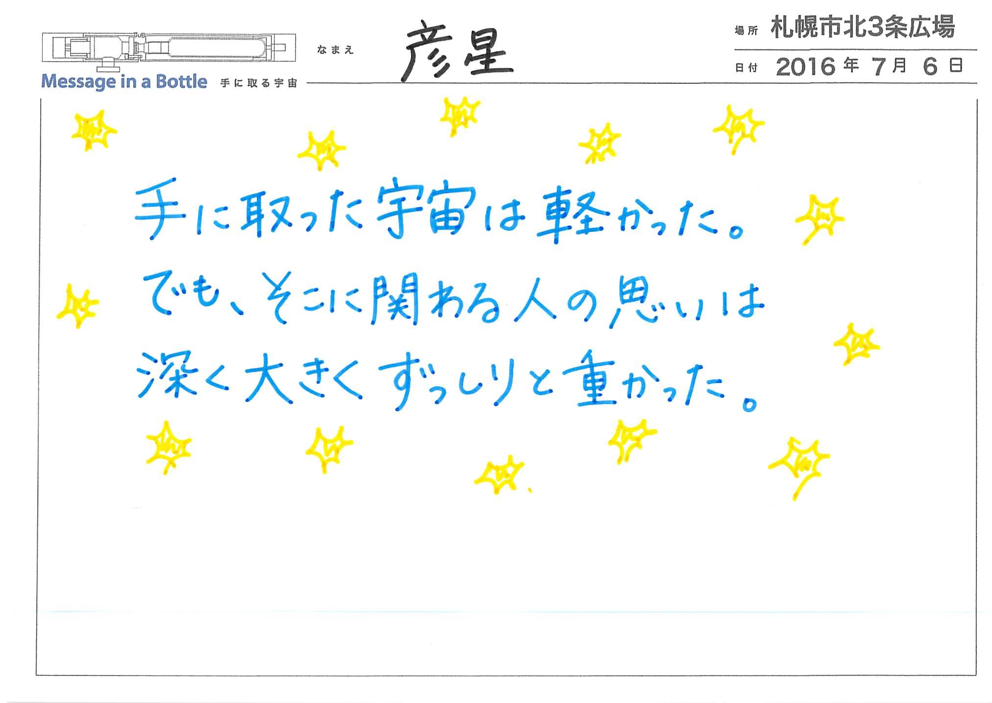 2016-07-06-20-10-54.jpg