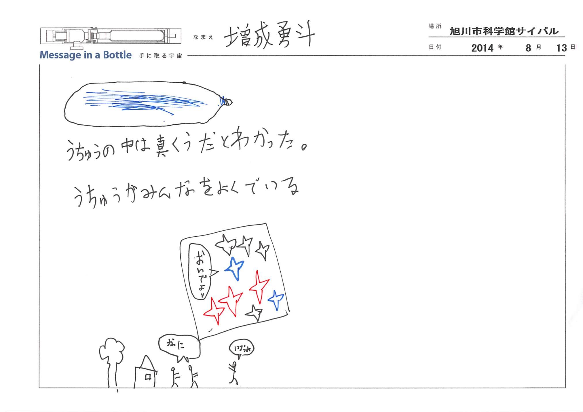 2014-08-13-19-04-29.jpg