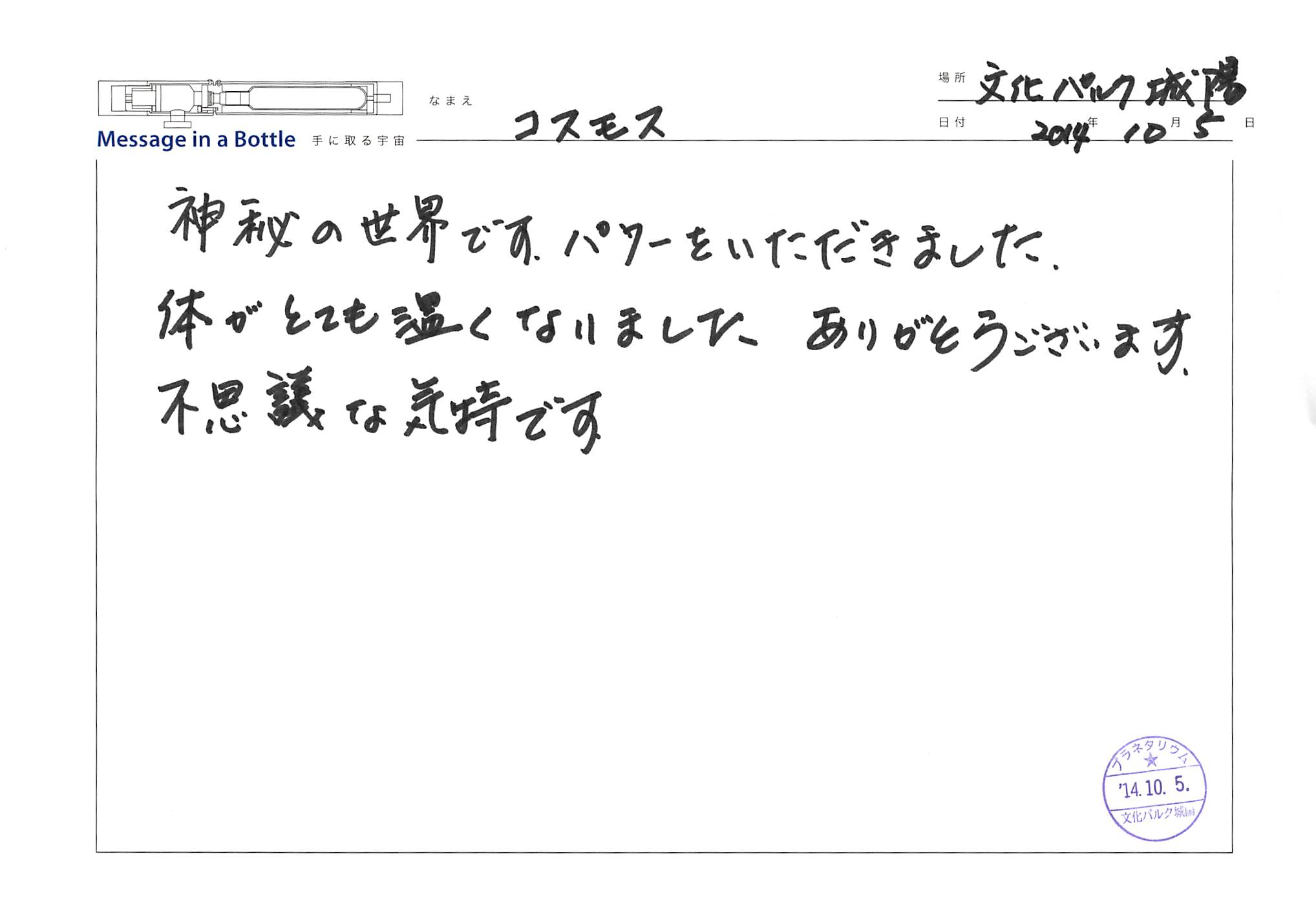 2014-10-05-17-28-48.jpg