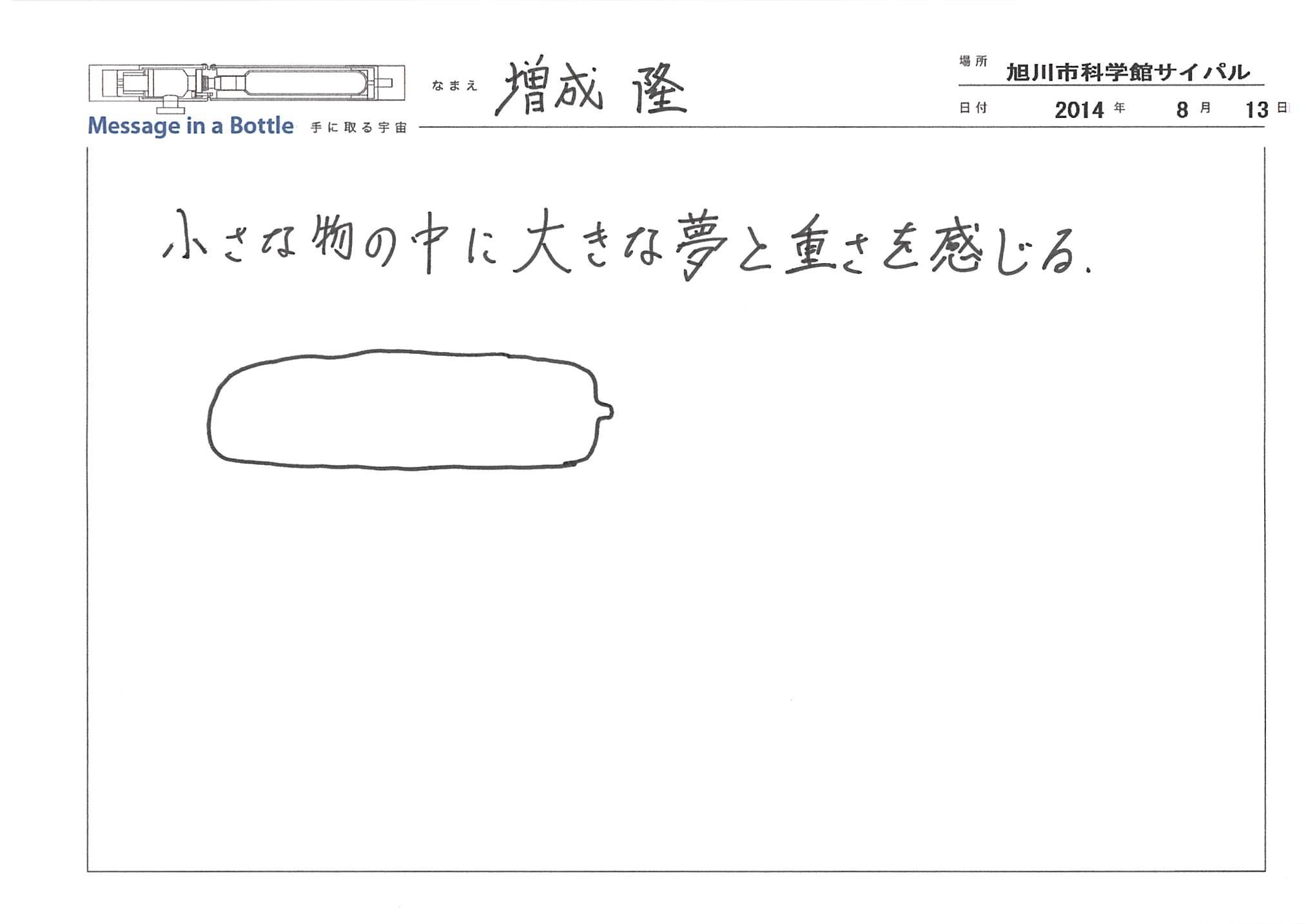 2014-08-13-19-04-27.jpg