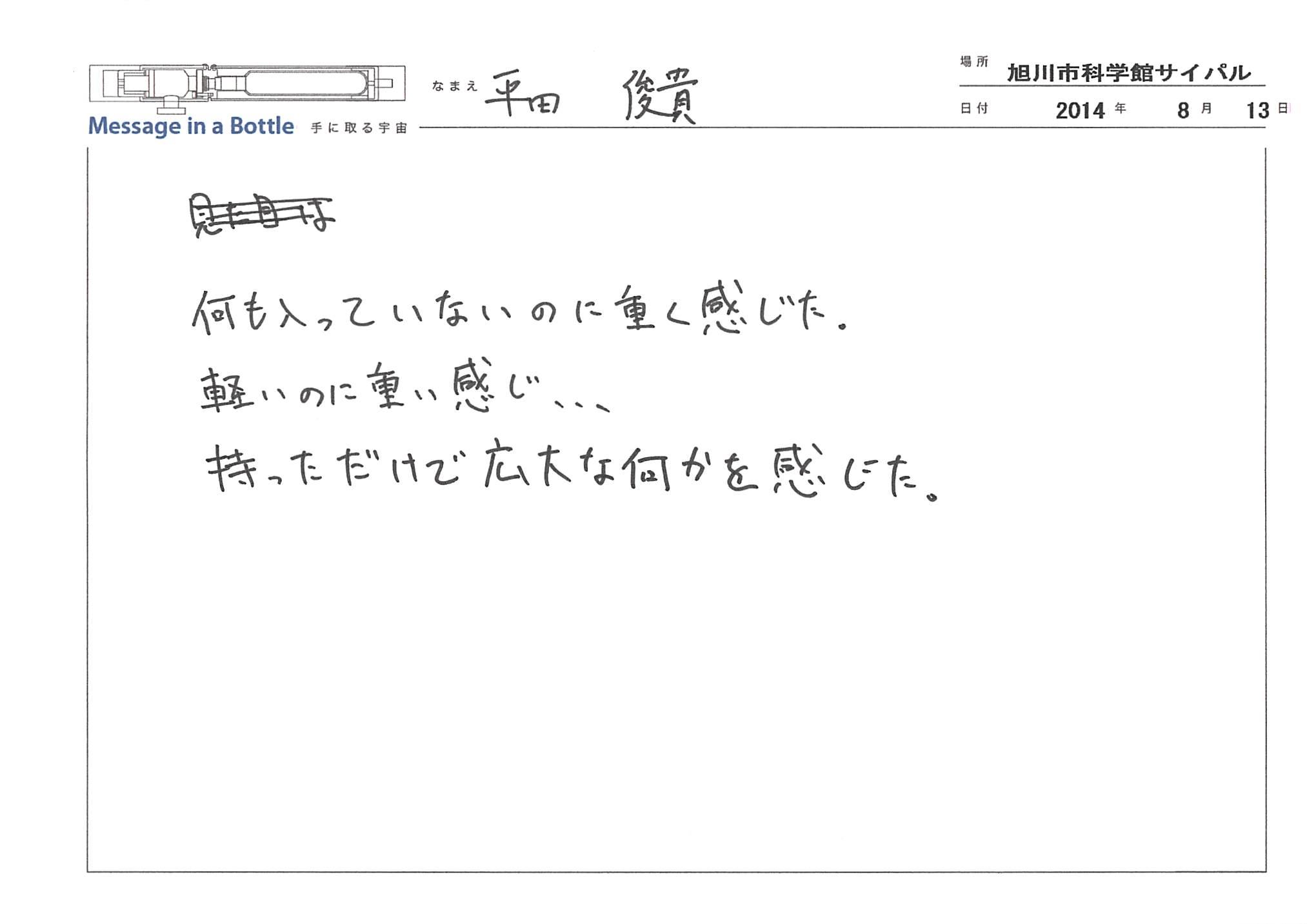 2014-08-13-19-04-31.jpg
