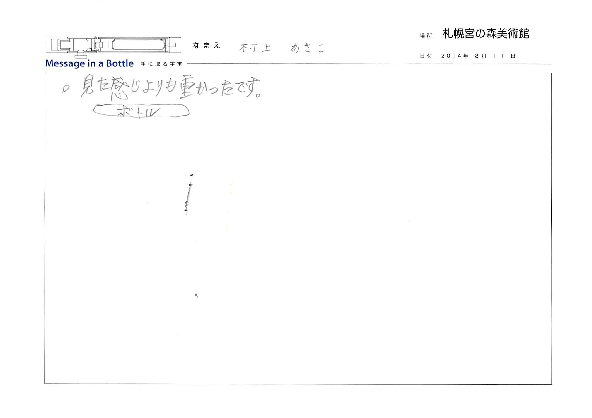 2014-08-11-22-02-58.jpg