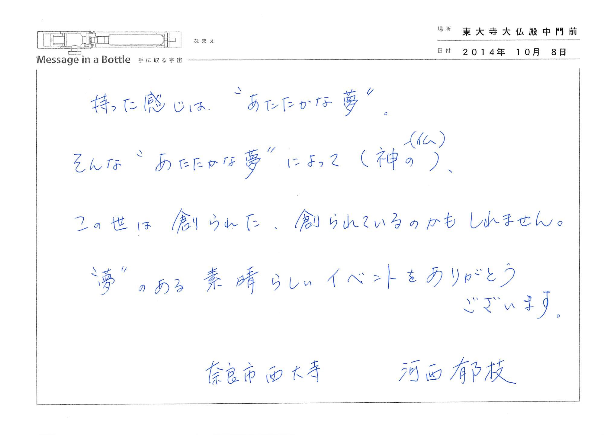 2014-10-08-18-58-02.jpg
