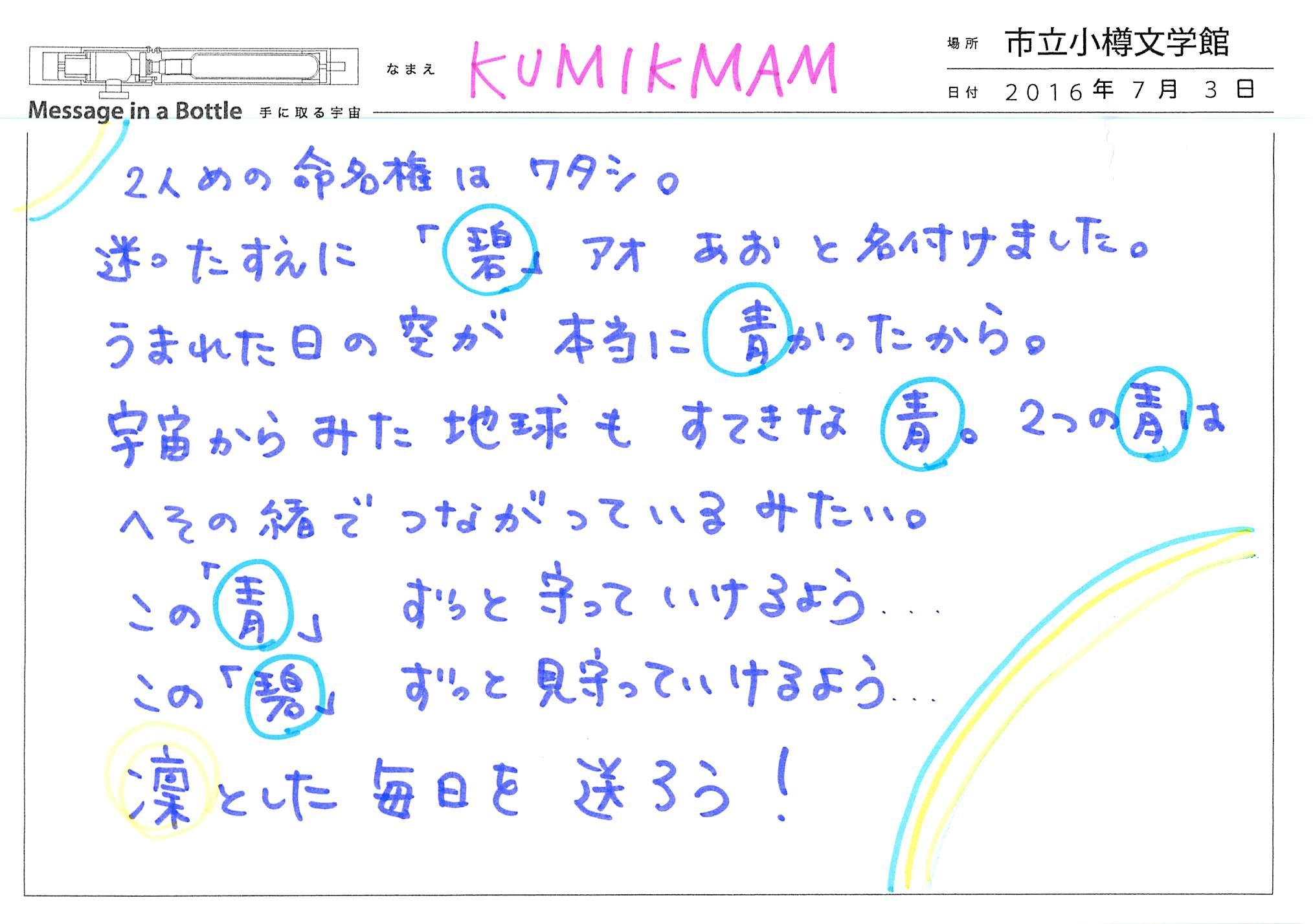 2016-07-03-19-39-55.jpg