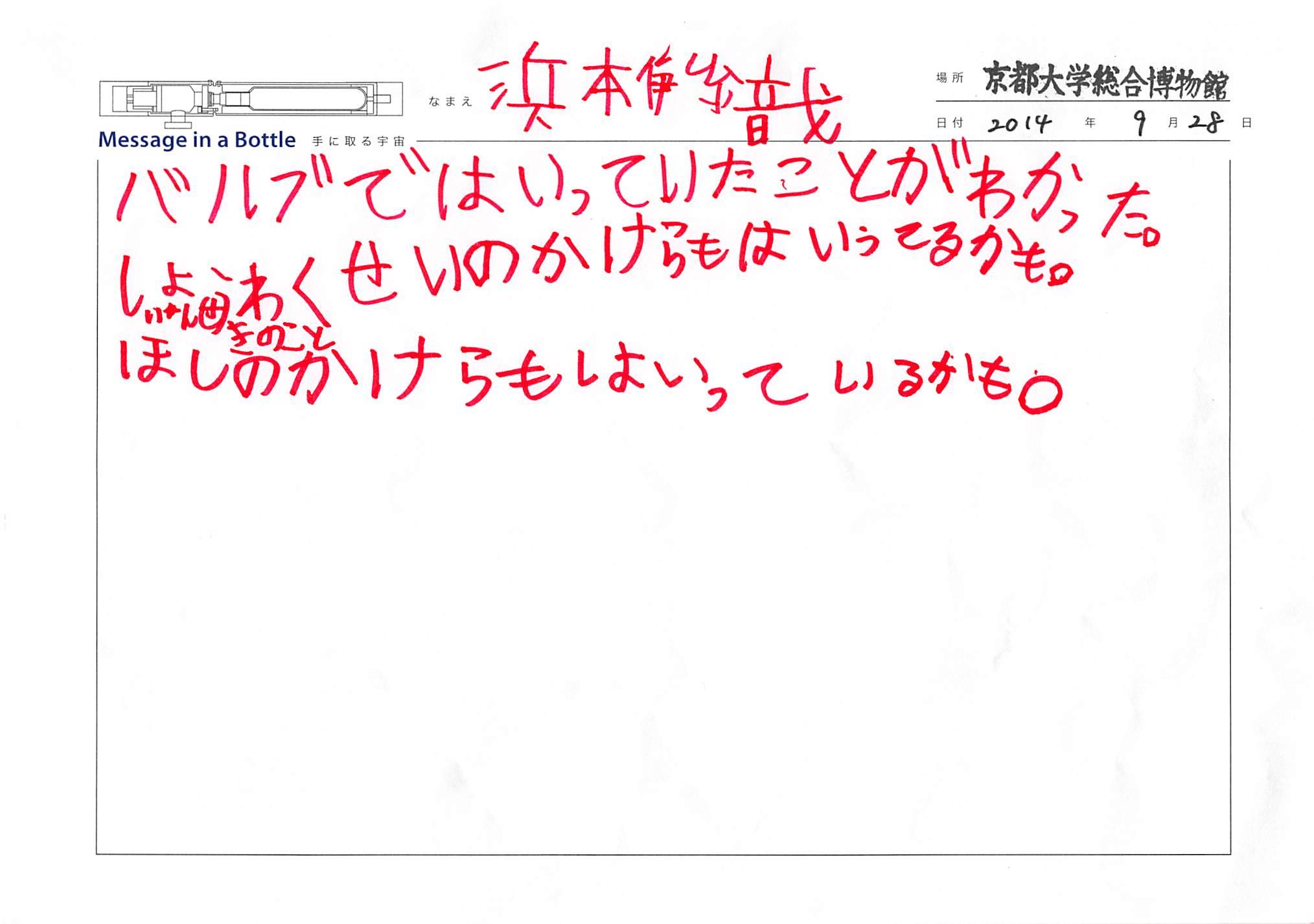 2014-09-28-16-21-22.jpg