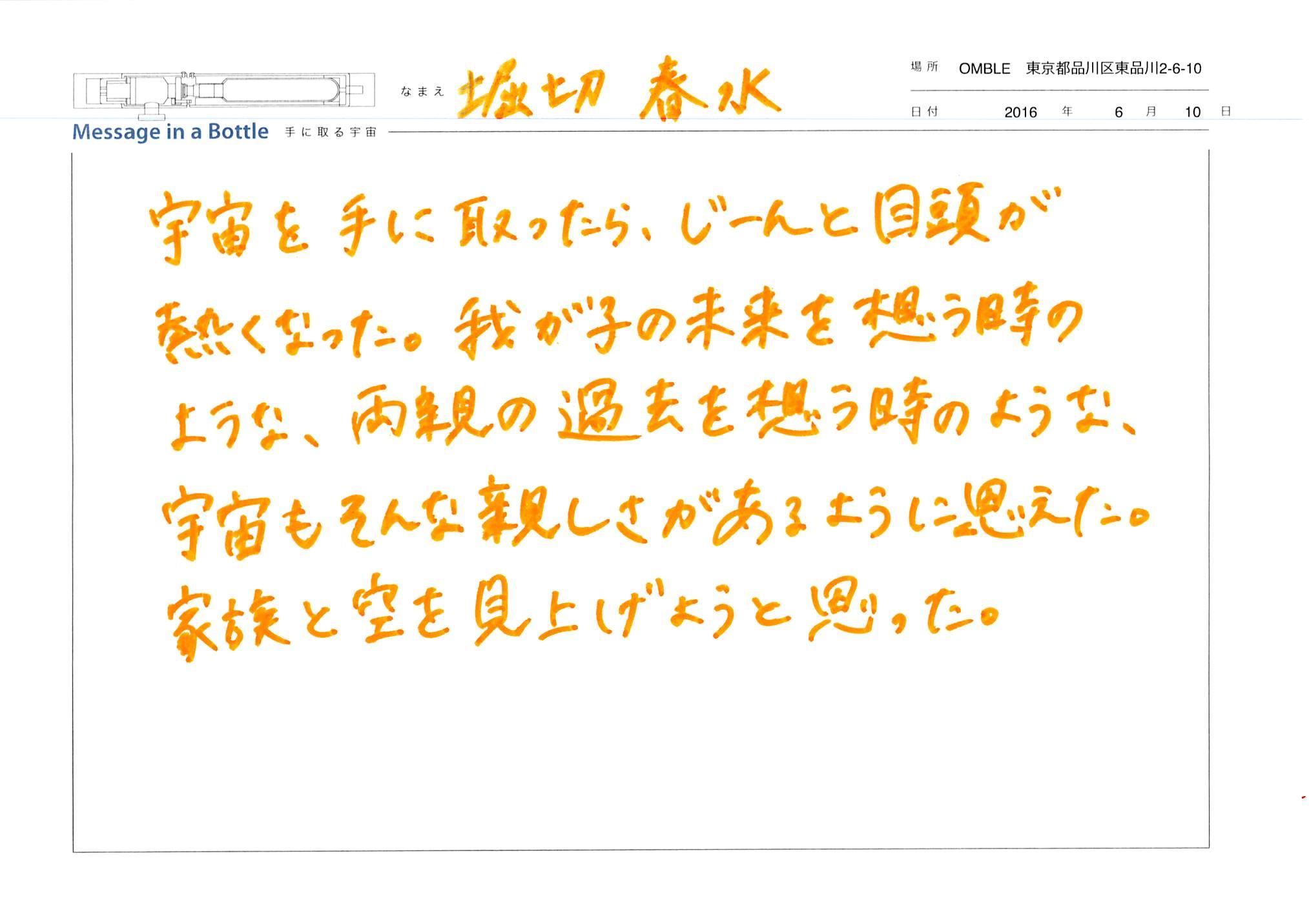2016-06-10-16-57-13.jpg