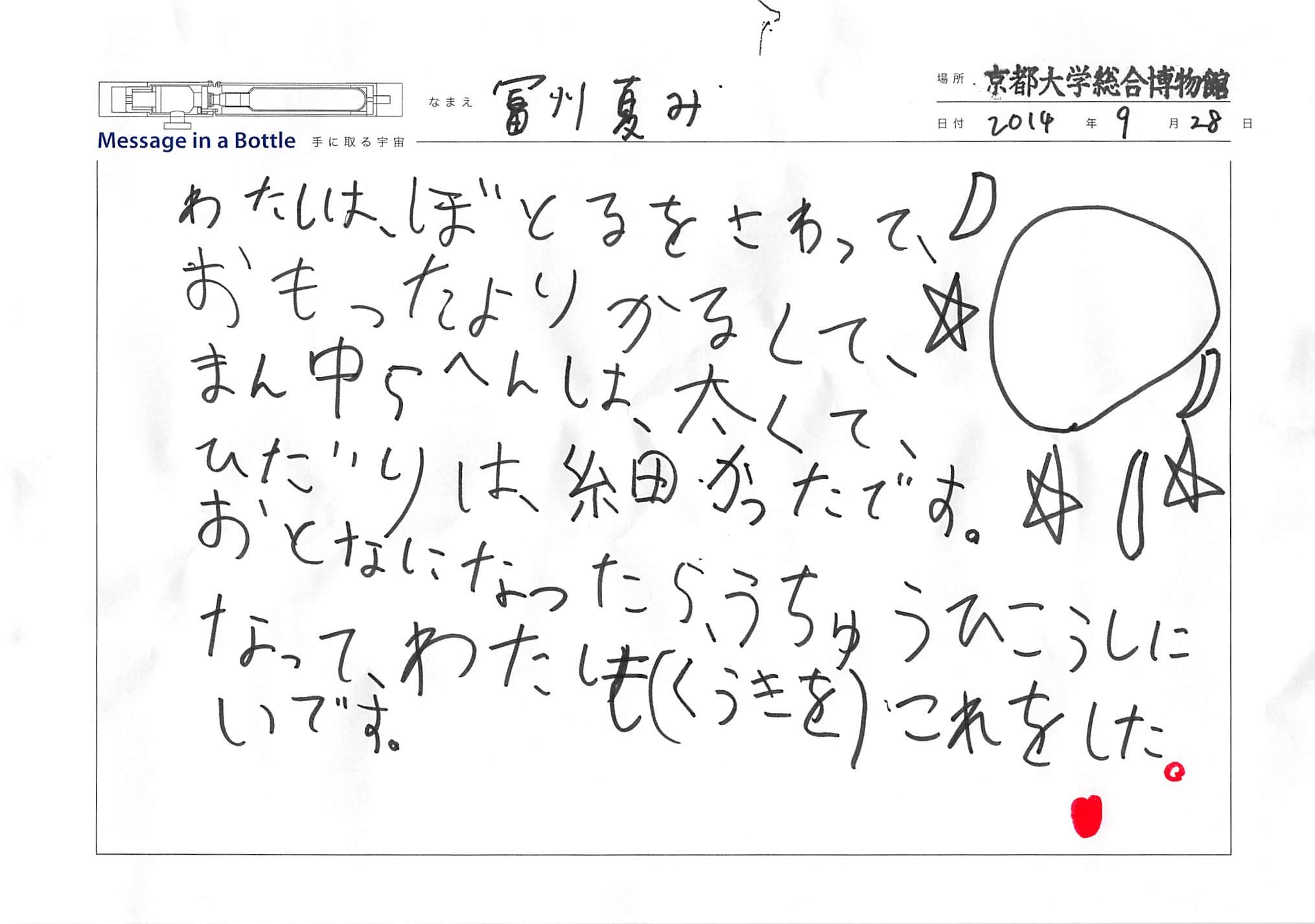 2014-09-28-16-22-02.jpg