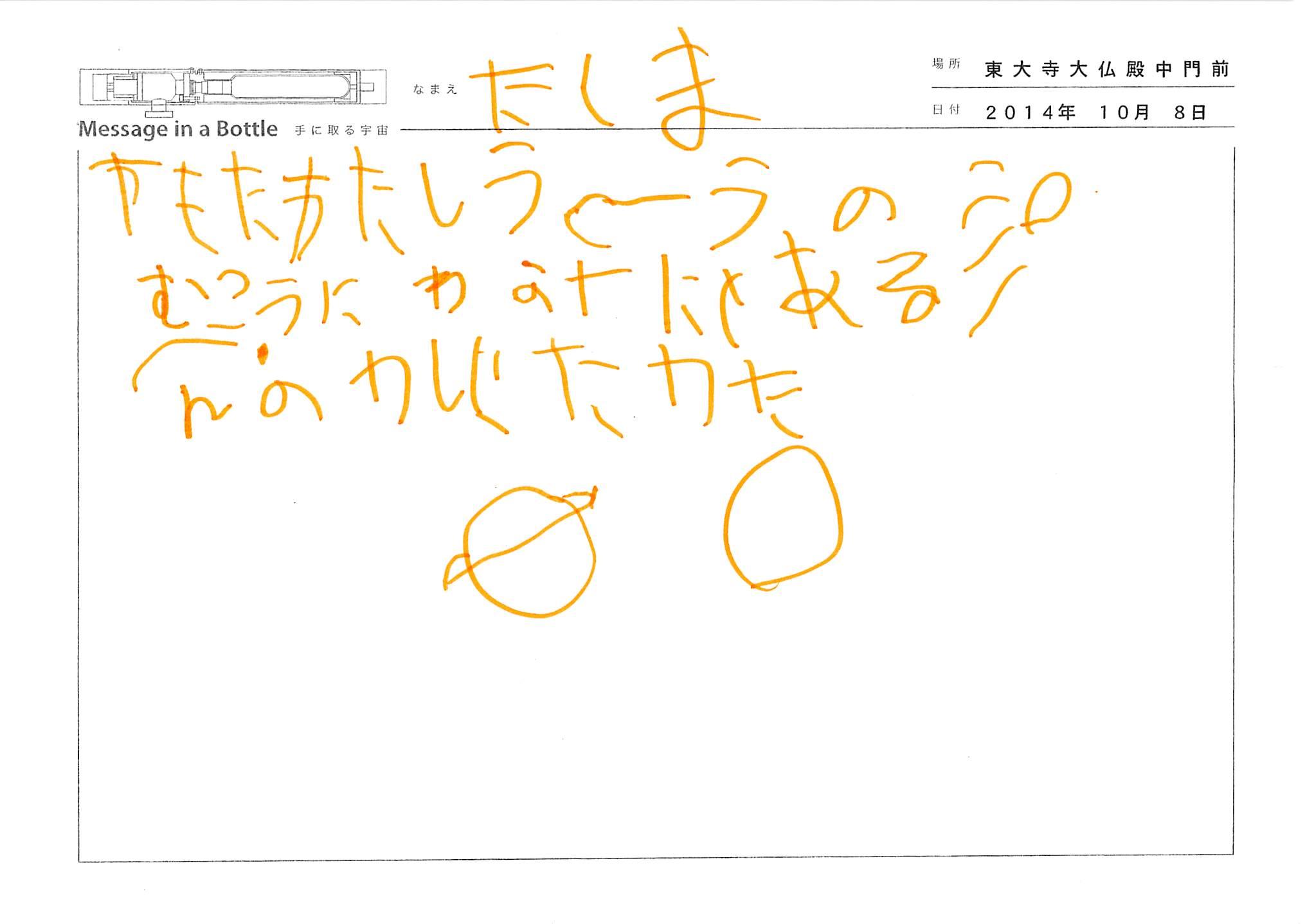 2014-10-08-18-53-58.jpg