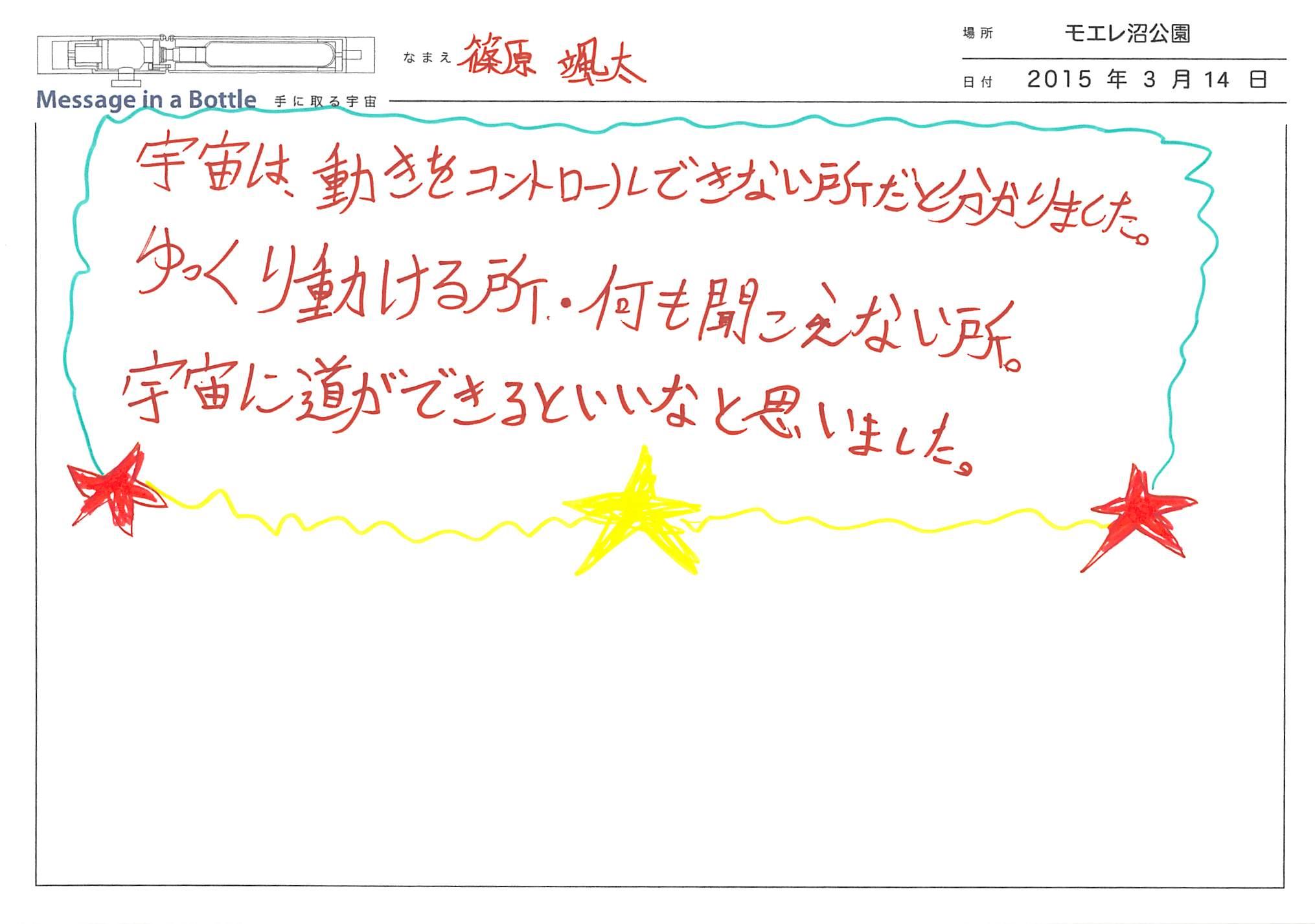 2015-03-14-18-09-55.jpg