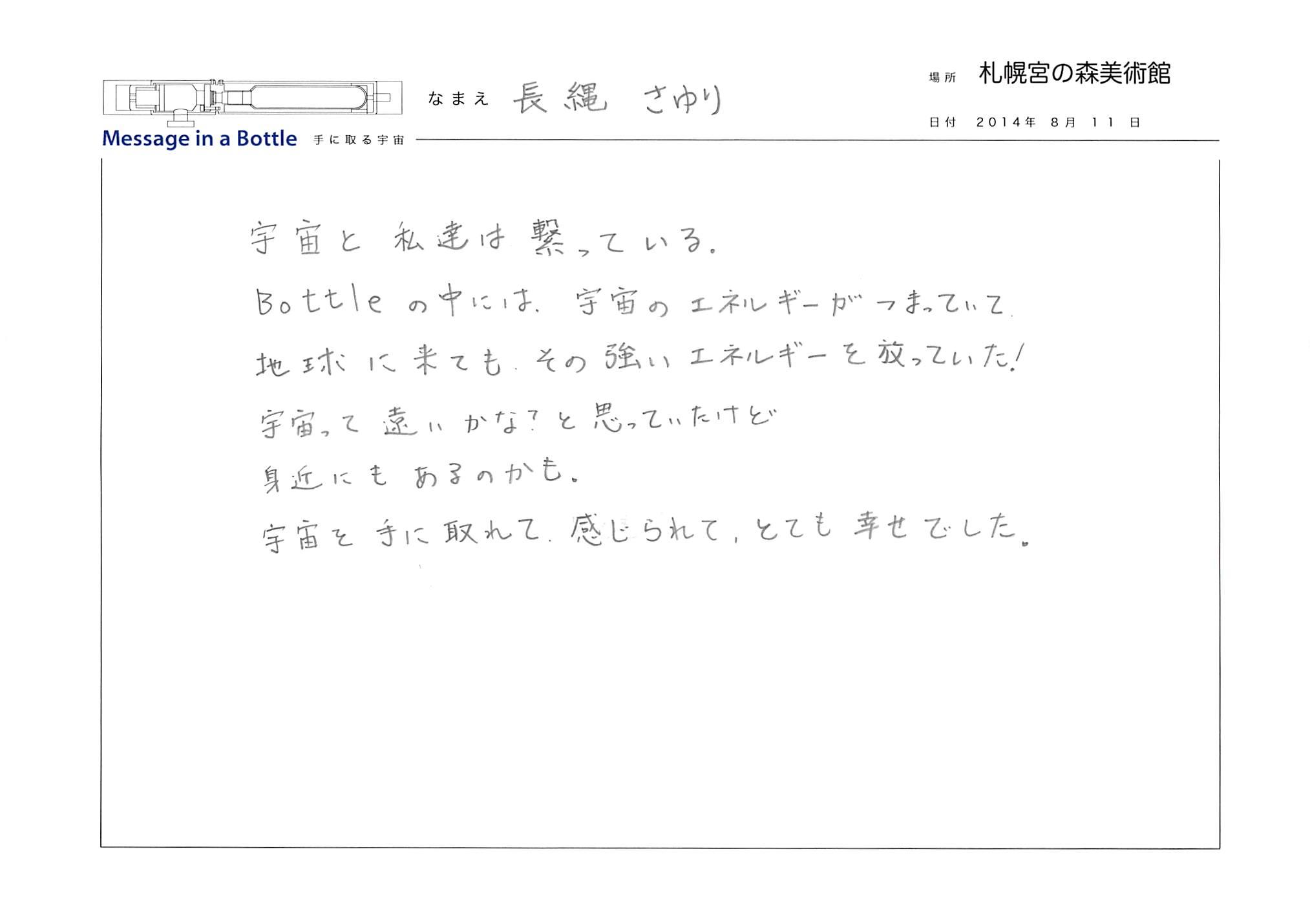 2014-08-11-22-03-00.jpg