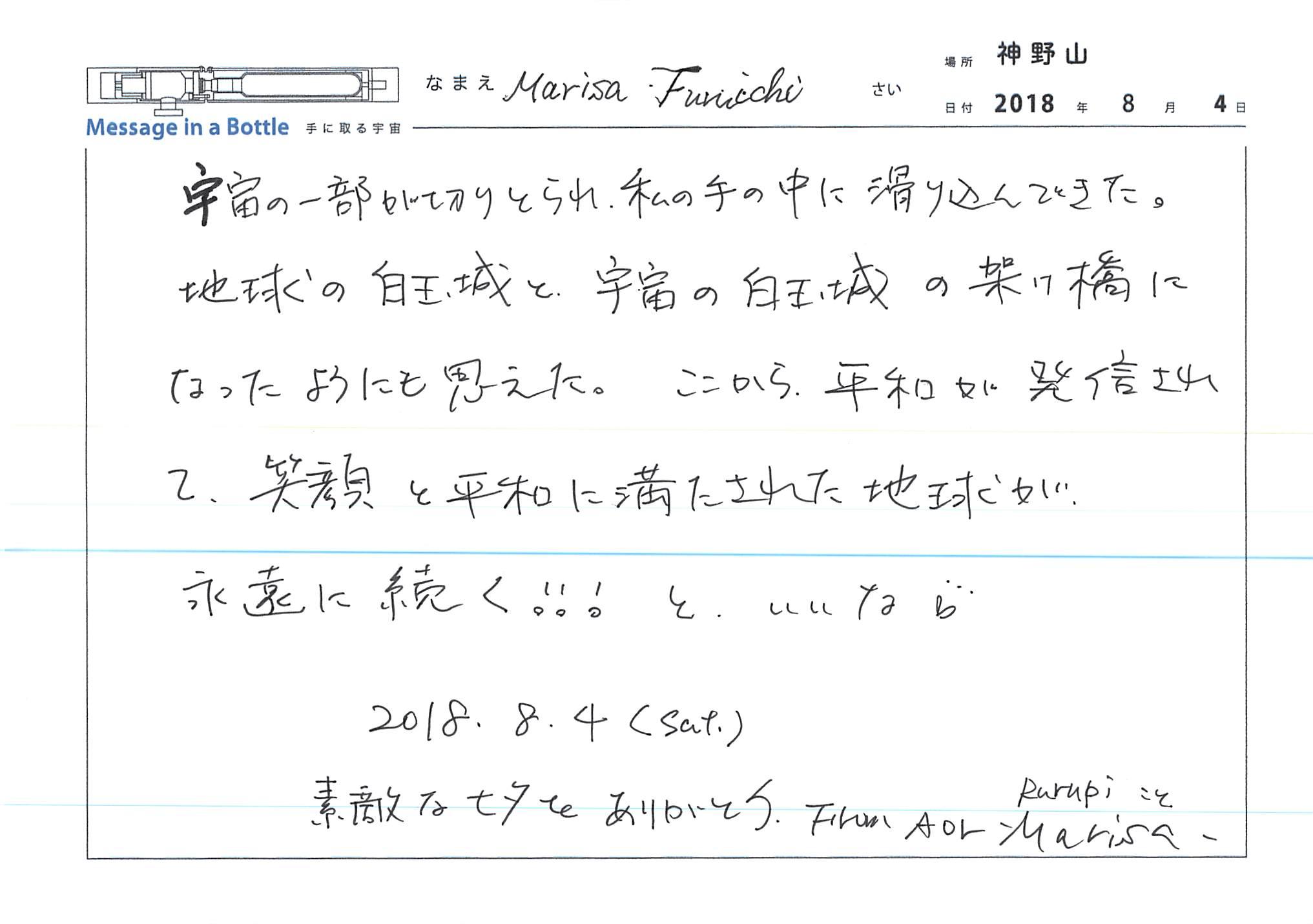 2018-08-04-19-48-41