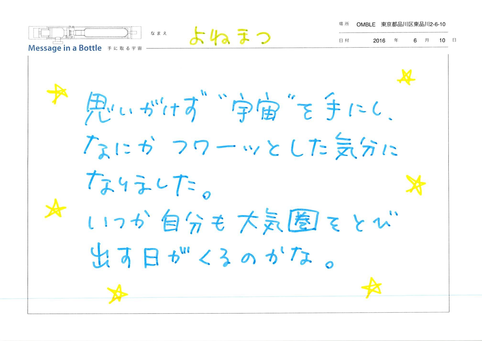 2016-06-10-16-52-07.jpg