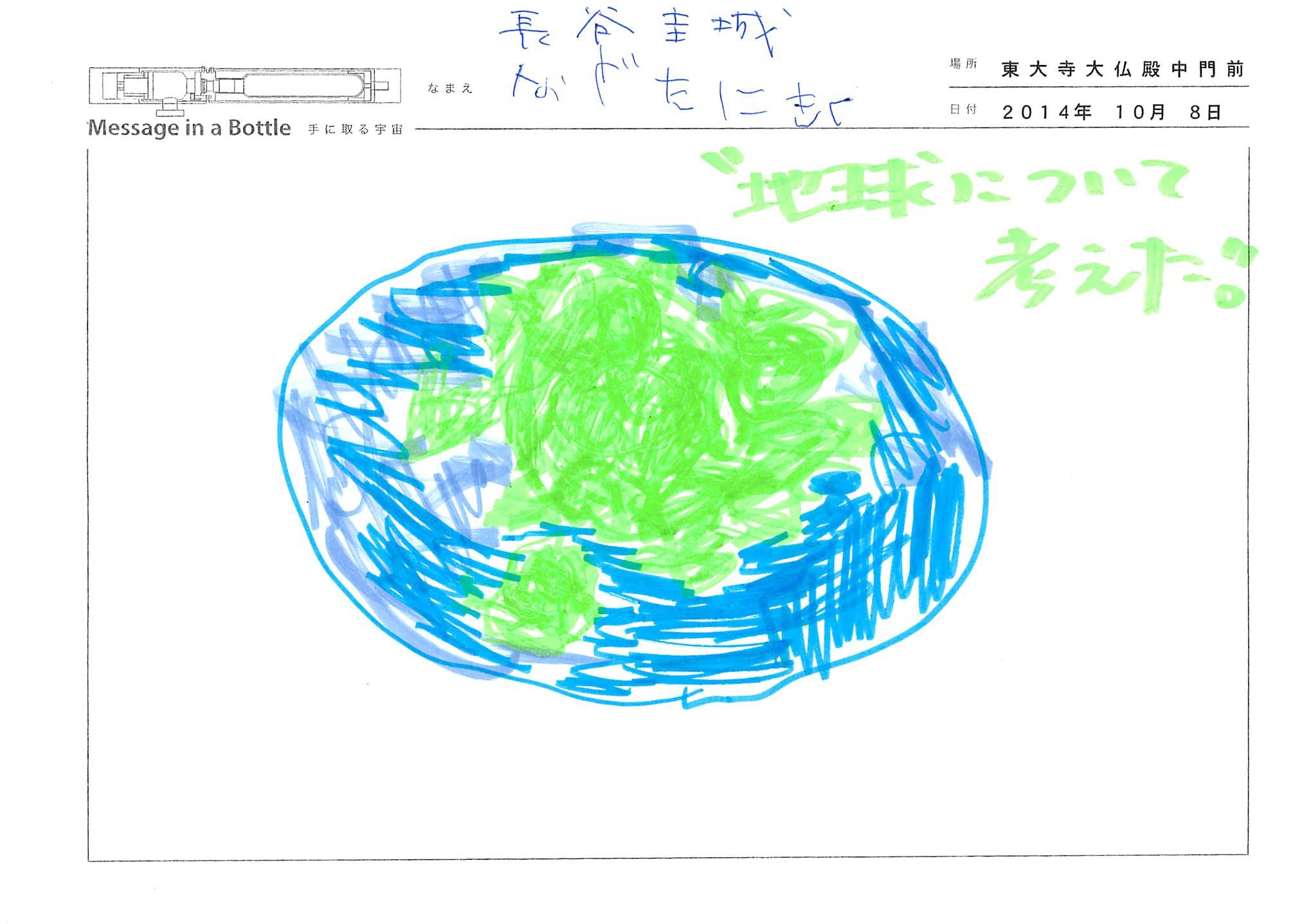 2014-10-08-19-50-32.jpg