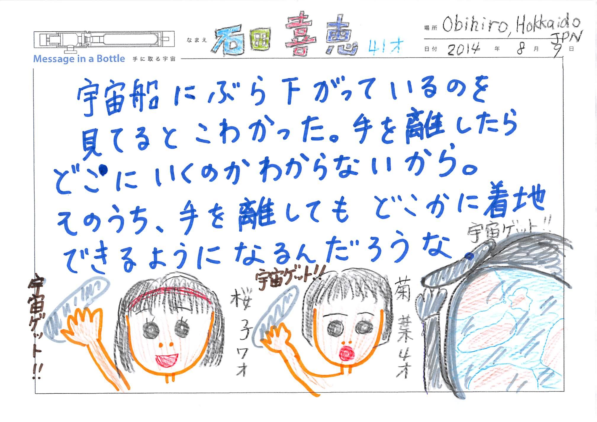 2014-08-09-19-35-07.jpg