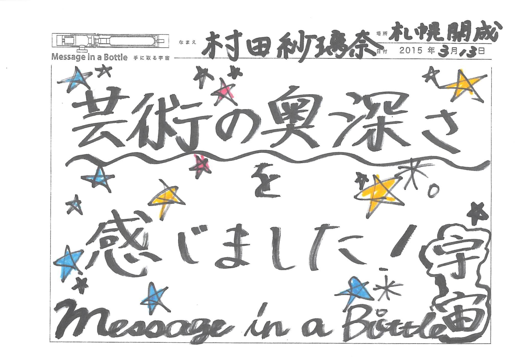 2015-04-09-21-16-28.jpg