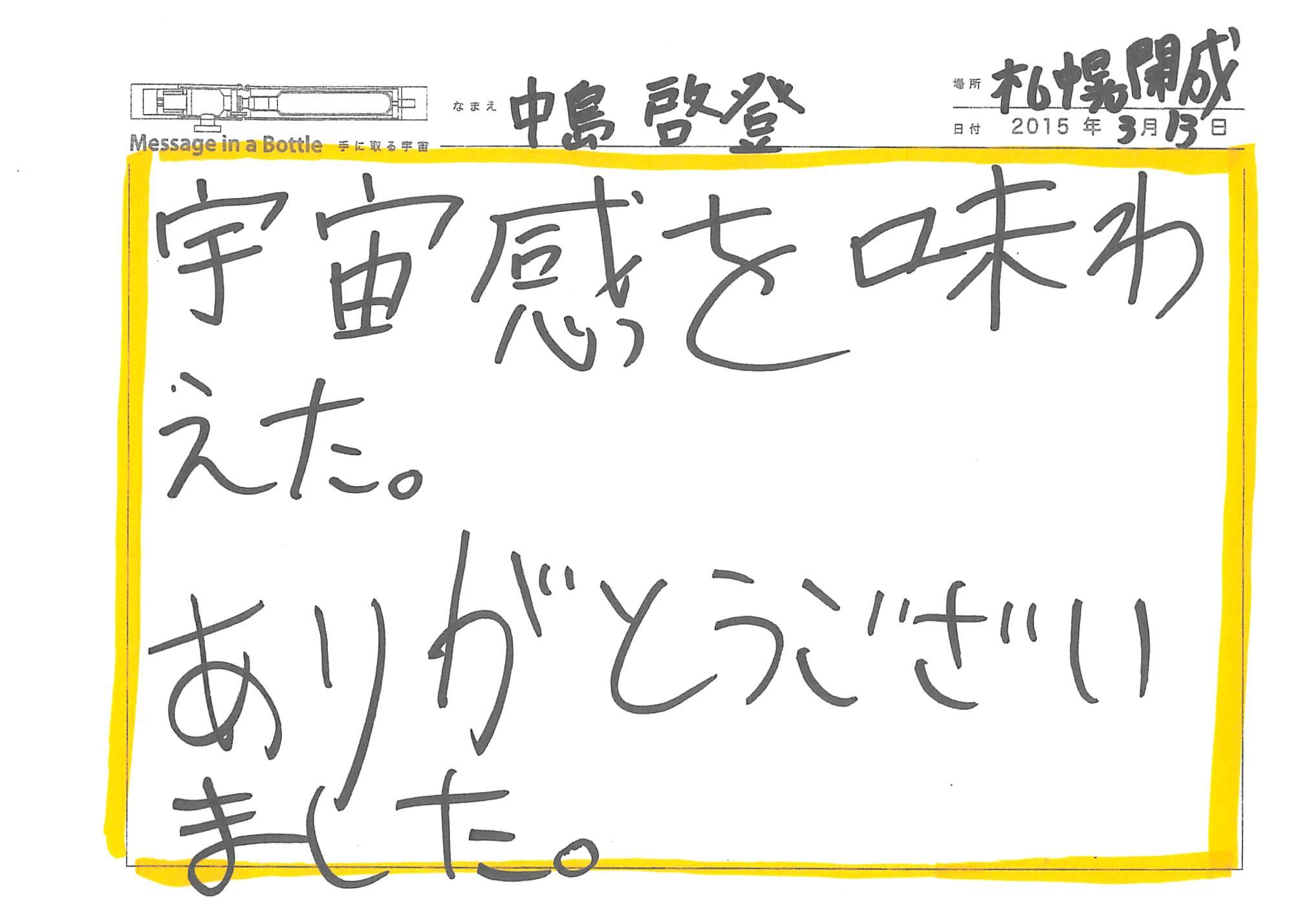 2015-04-09-21-12-53.jpg