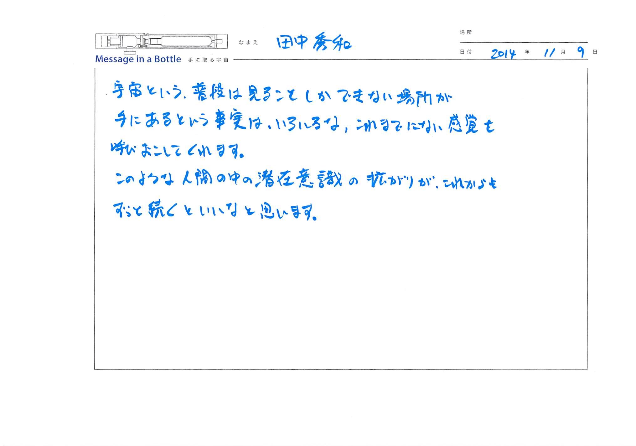 2014-11-09-14-47-43.jpg