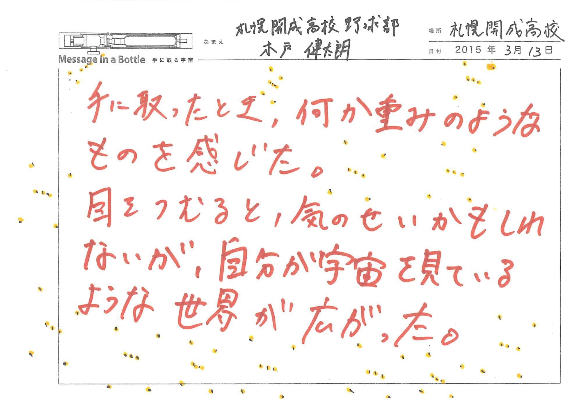 2015-04-09-21-12-57.jpg