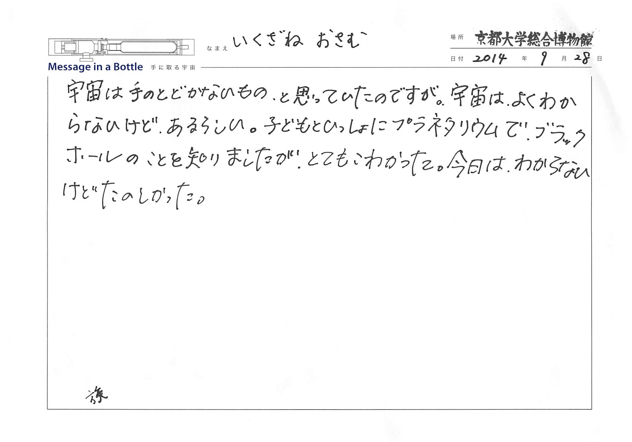 2014-09-28-16-23-56.jpg
