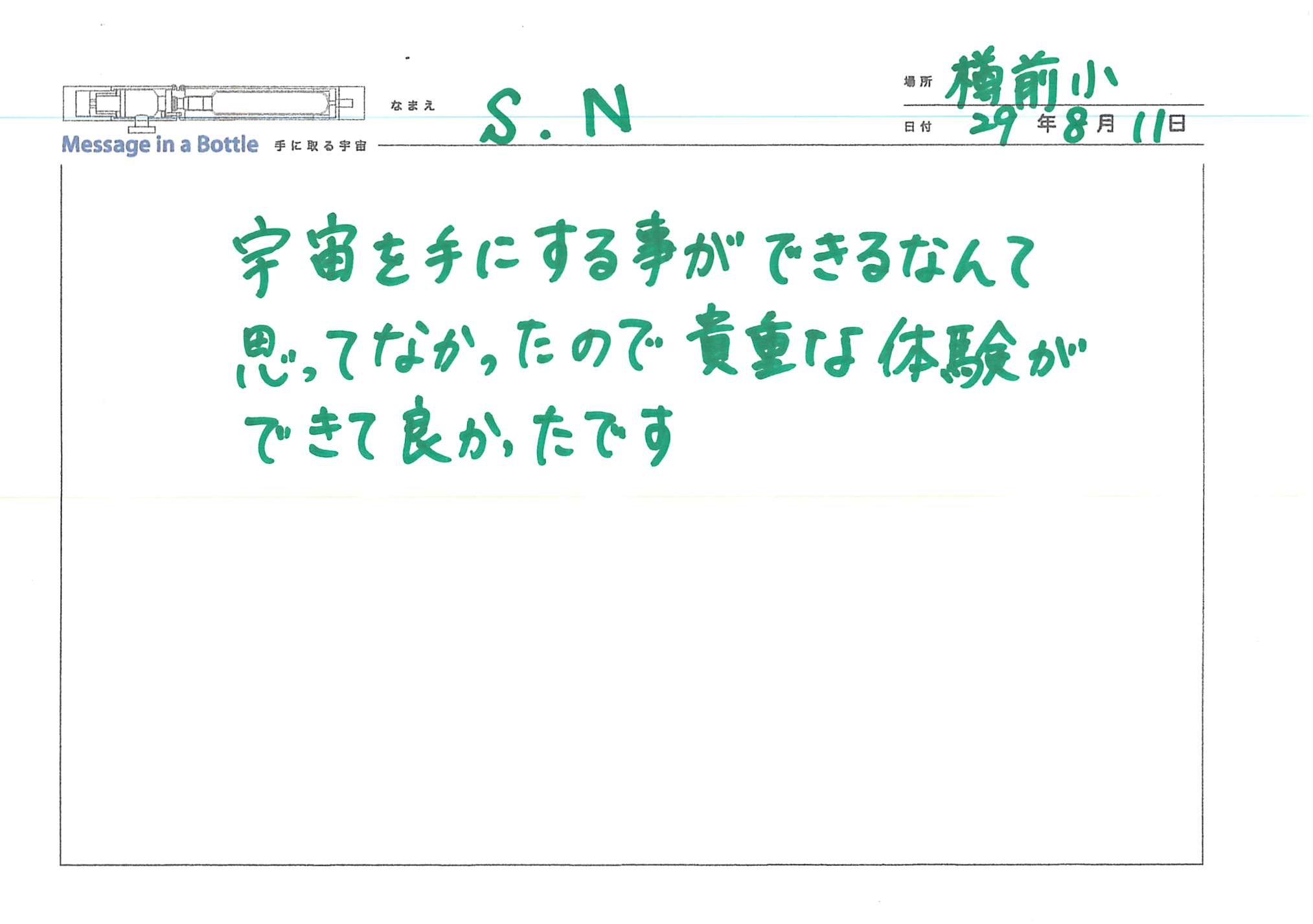 2017-08-11-19-01-00