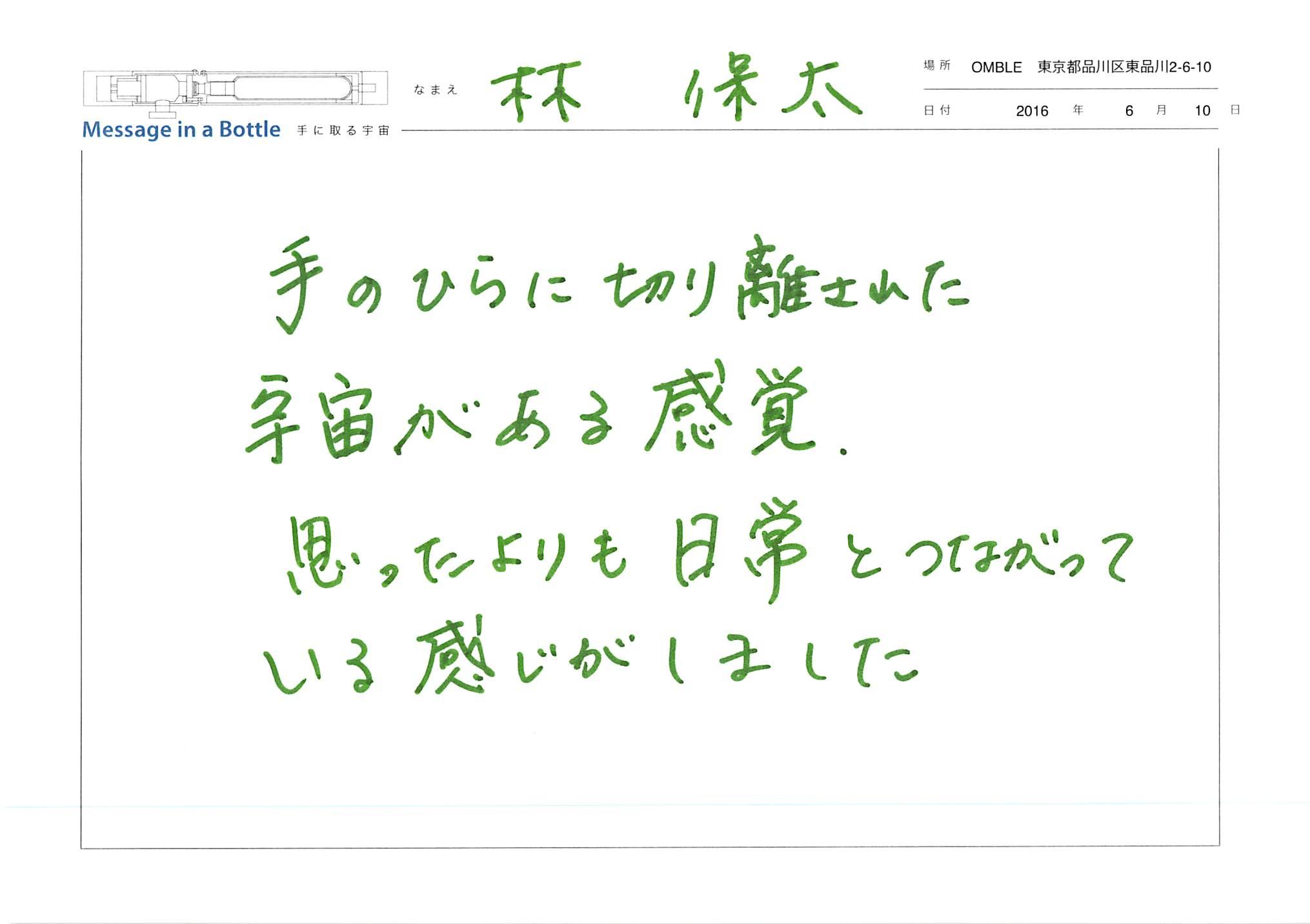 2016-06-10-20-23-18.jpg
