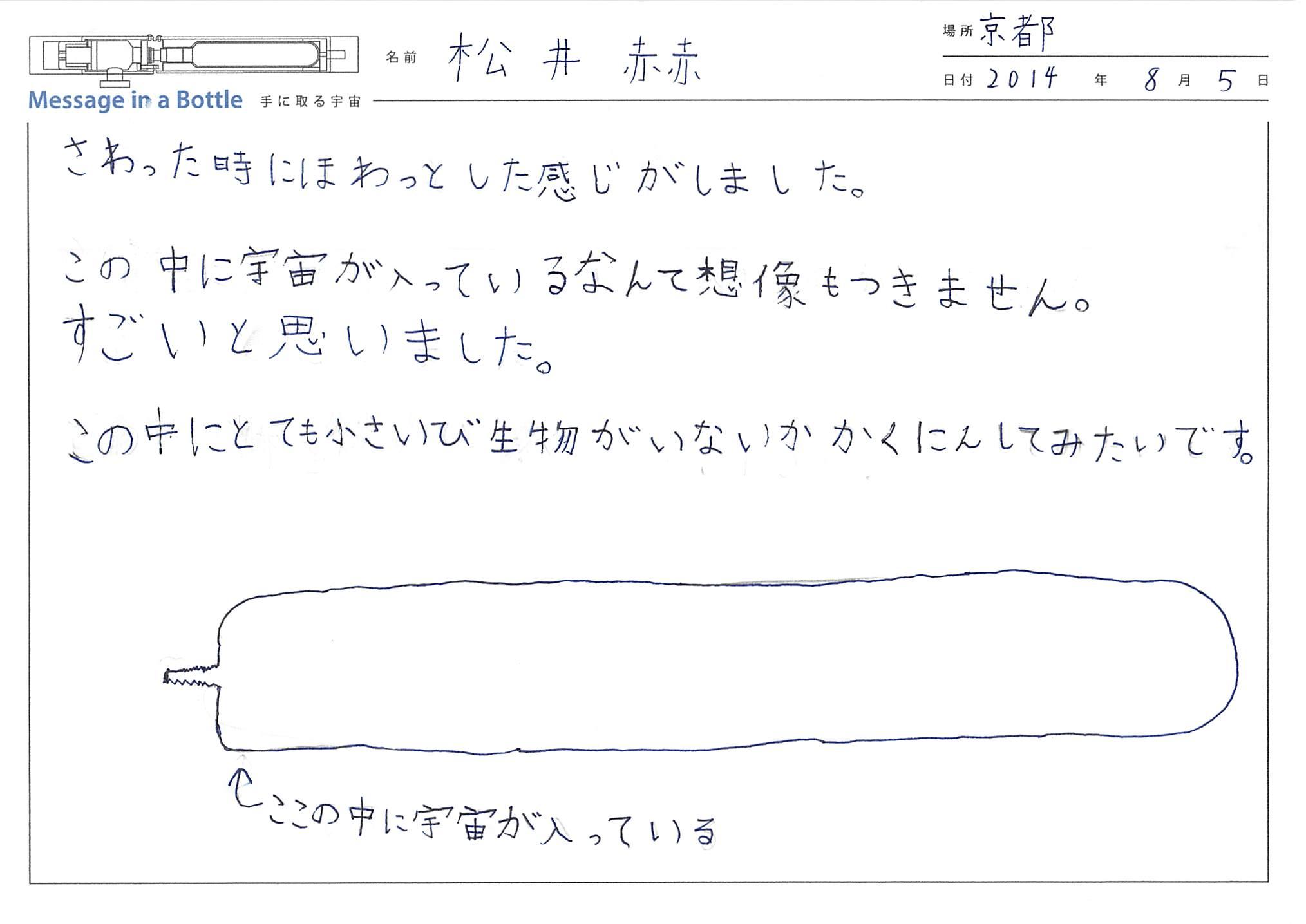 2014-08-09-20-08-30.jpg