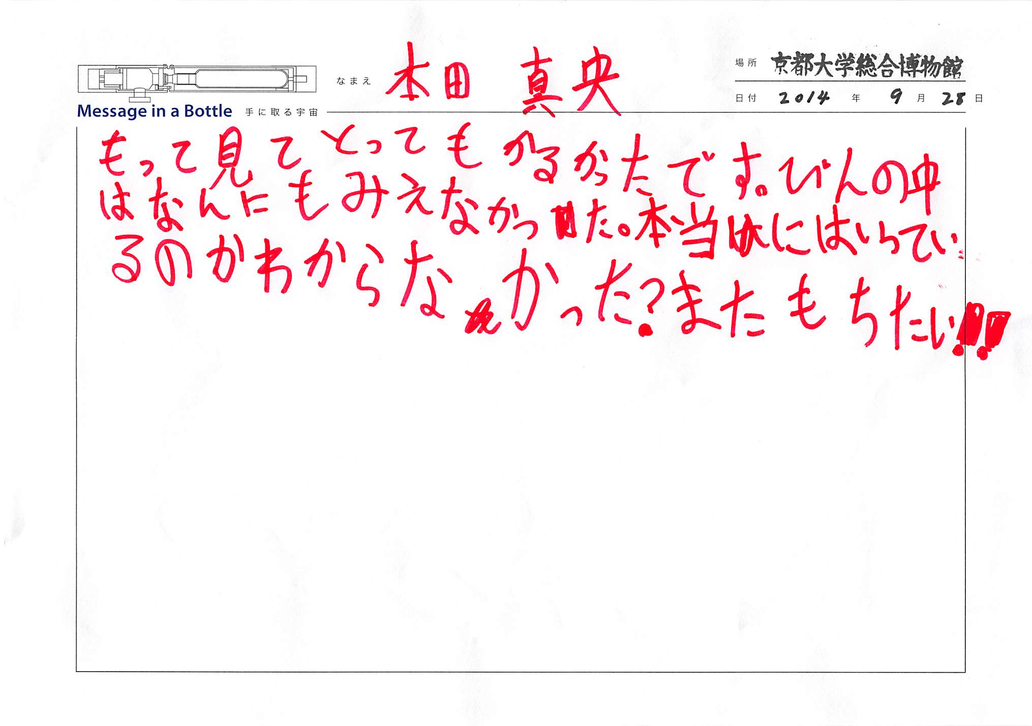 2014-09-28-16-22-41.jpg