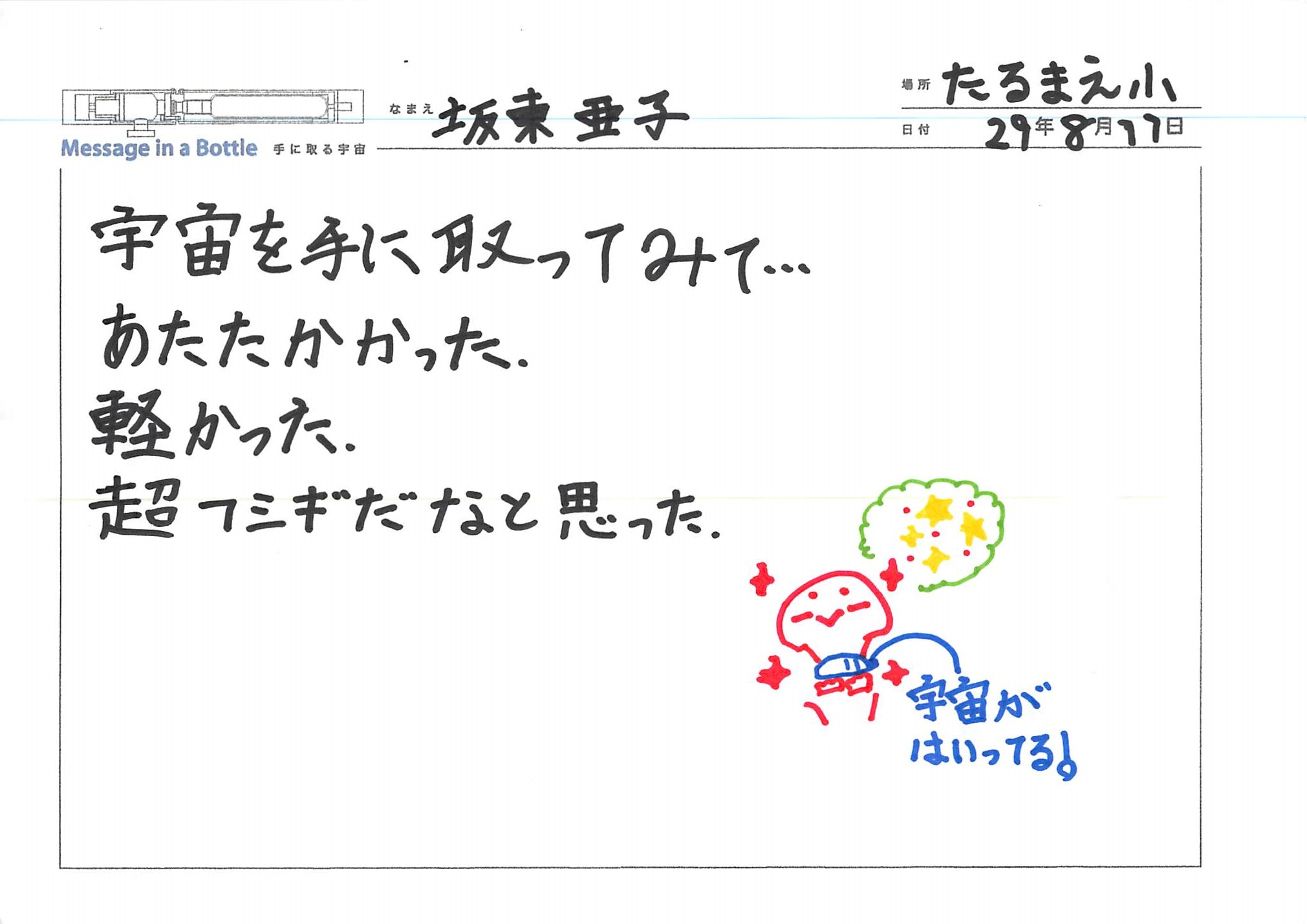 2017-08-11-19-01-03